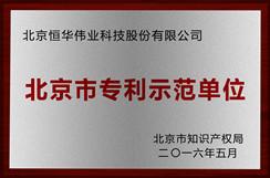 北京市专利示范单位