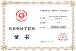 2013优秀测绘工程金奖