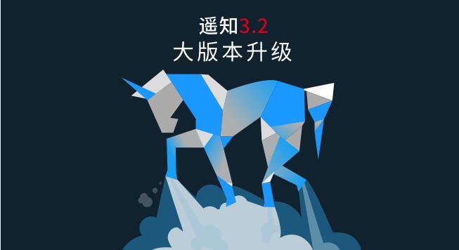 遥知3.2属于每个企业自己的移动办公应用 title=