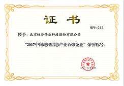 中国地理信息产业百强企业