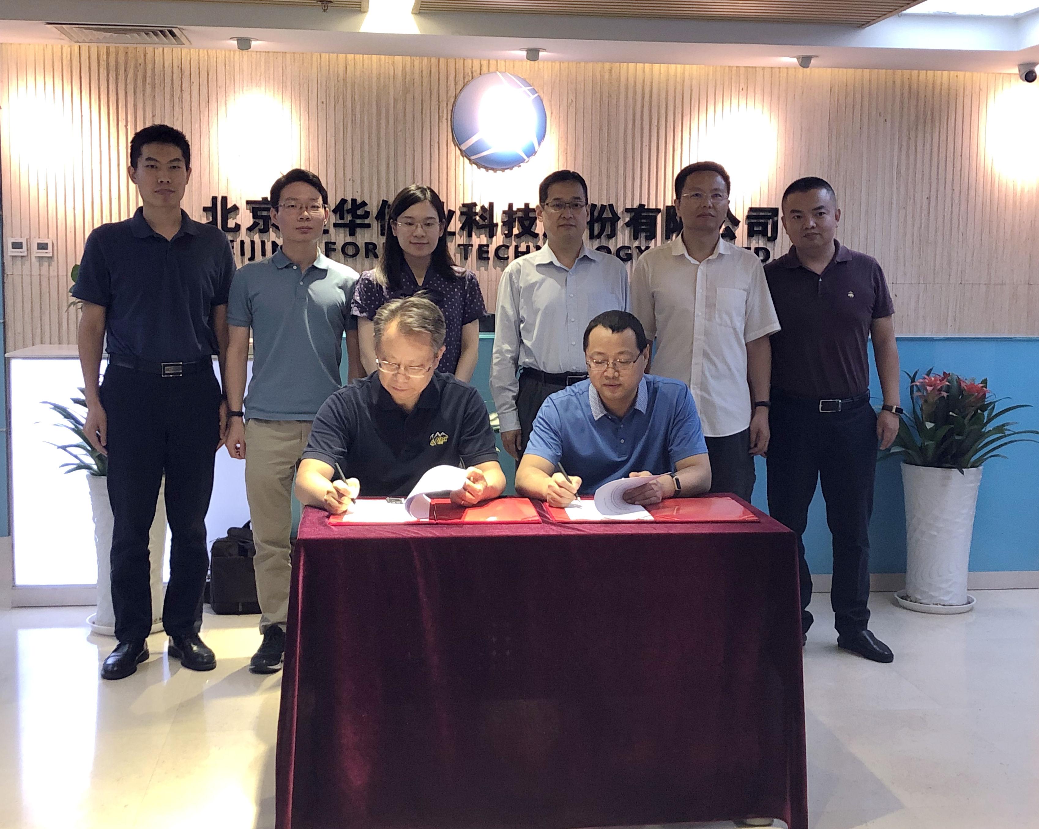大发888黄金版_大发黄金版app客户端与冀北综合能源公司签署战略合作协议