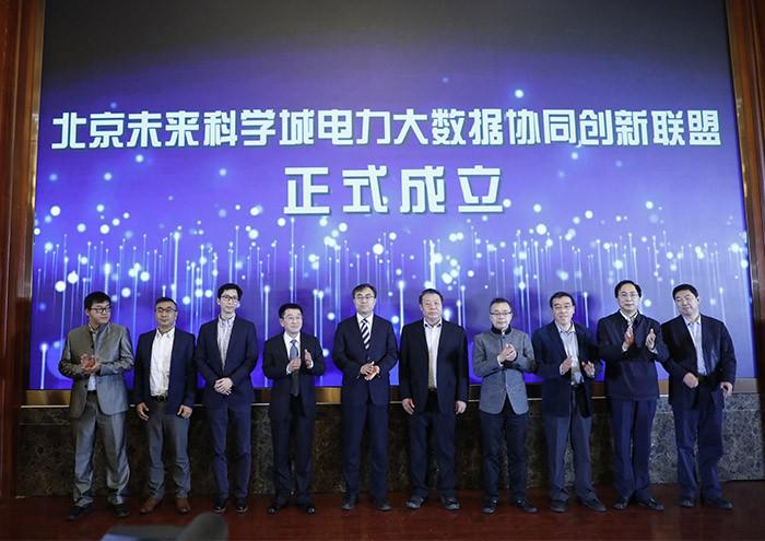 恒华龙信受邀加入北京未来科学城电力大数据协同创新 title=