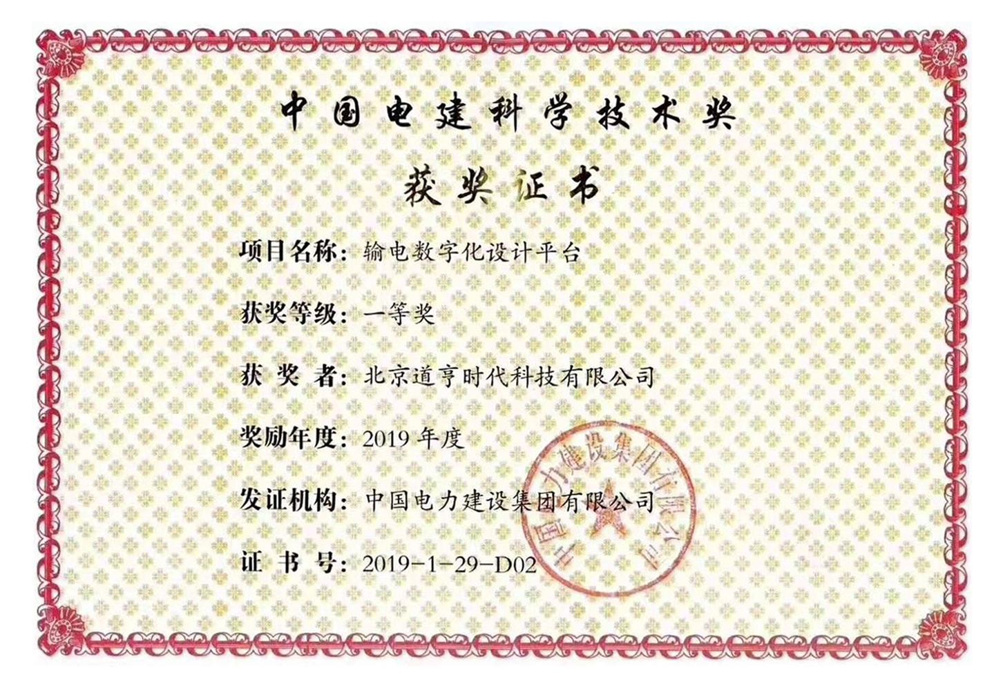 道亨时代输电数字化设计平台荣获中国电建集团科学技术奖一等奖 title=